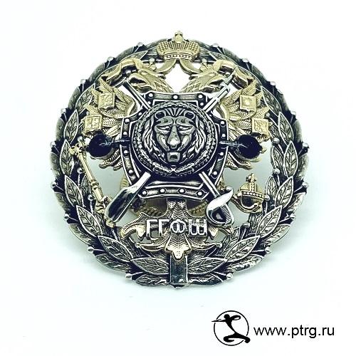 Наградный знак ГГФШ