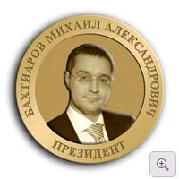 Медаль Президент холдинга MAJOR AUTO