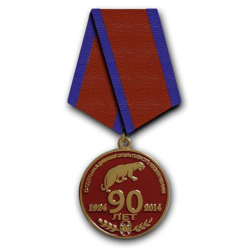 Памятная юбилейная медаль 90 лет ОДОН