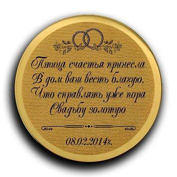 поздравление с вручением медали к золотой свадьбе человек отображен фотографии