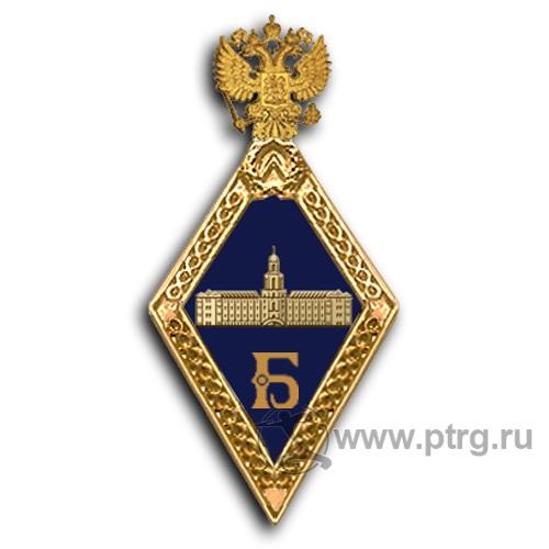 Нагрудный знак БАКАЛАВР , парадный , с символикой РАН
