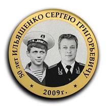 Медаль юбиляру 50 лет.