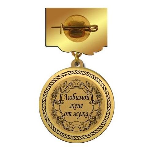 Картинка медаль за мужество в замужестве