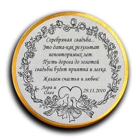 Поздравления на серебряную свадьбу от жениха