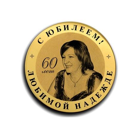 Медаль на юбилей 60 лет женщине