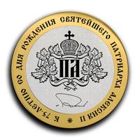 Юбилейная медаль-подарок юбиляру АлексиюII.