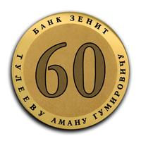 Юбилейная медаль 60 лет Тулееву А.Г.