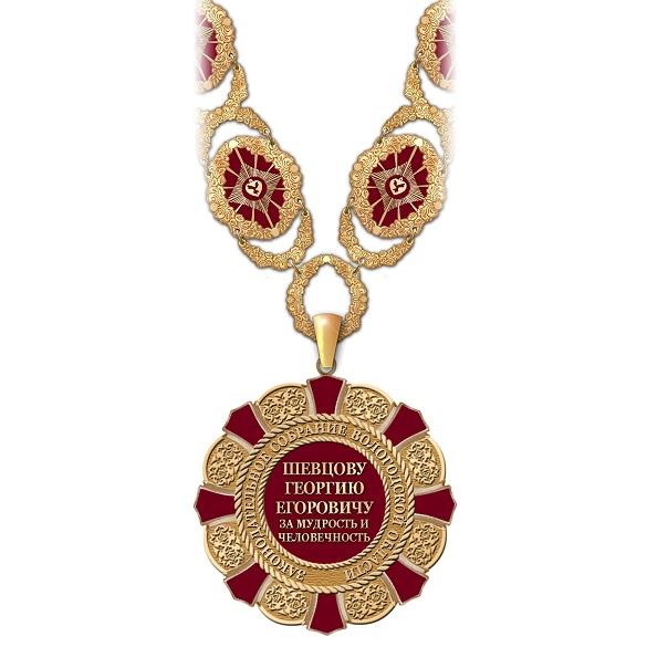 Медаль-подарок шефу