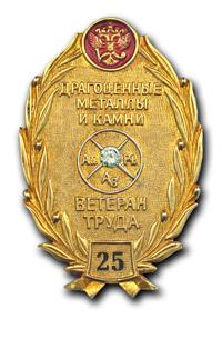 Знак «Ветеран труда отрасли драгоценных металлов и драгоценных камней