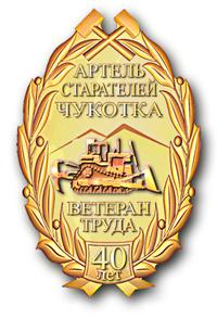 Нагрудные знаки Ветеран труда артели старателей Чукотка